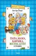 Вестли Анне Катарина - Папа, мама, бабушка, восемь детей и грузовик (сборник)