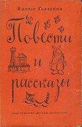 Голявкин Виктор - Повести и рассказы