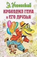 Успенский Эдуард Николаевич - Крокодил Гена и его друзья (2011, с илл.)