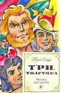 Олеша Юрий Карлович - Три толстяка (с иллюстрациями)