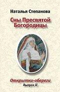 Степанова Наталья Ивановна - Сны пресвятой Богородицы