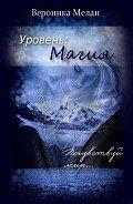 Мелан Вероника - Уровень: Магия (СИ)