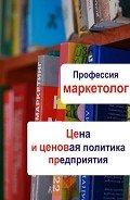 Мельников Илья - Цена и ценовая политика предприятия