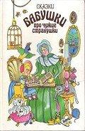 Сборник Сборник - Сказки бабушки про чужие странушки