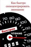Мельников Илья - Как быстро сконцентрировать внимание