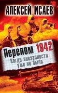 Исаев Алексей Валерьевич - Перелом 1942. Когда внезапности уже не было