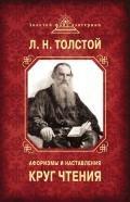 Толстой Лев Николаевич - Круг чтения. Афоризмы и наставления