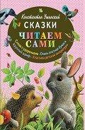 Ушинский Константин Дмитриевич - Сказки