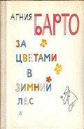 Барто Агния Львовна - За цветами в зимний лес