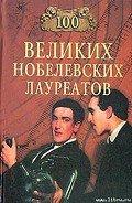 Мусский Сергей Анатольевич - 100 великих нобелевских лауреатов