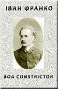 Франко Иван Яковлевич - Boa Constrictor