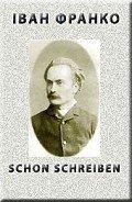 Франко Иван Яковлевич - Schon schreiben