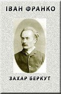 Франко Иван Яковлевич - Захар Беркут