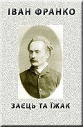 Франко Иван Яковлевич - Заєць та їжак