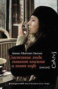 Мартен-Люган Аньес - Счастливые люди читают книжки и пьют кофе