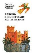 Коллектив авторов - Газель с золотыми копытцами : сказки Северной Африки