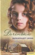 Дюпюи Мари-Бернадетт - Доченька