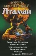 Корчевский Юрий Григорьевич - Атаман. Гексалогия