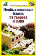 Костина Дарья - Необыкновенные блюда из творога и сыра