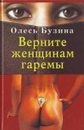 Бузина Олесь - Верните женщинам гаремы