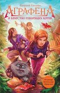 Гаглоев Евгений Фронтикович - Аграфена и Братство говорящих котов