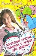 Щеглова Ирина Владимировна - Коллекция лучших романов о любви для девочек (сборник)