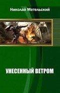 Метельский Николай Александрович - Унесенный ветром (Трилогия) (СИ)
