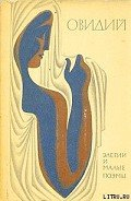 Назон Публий Овидий - Элегии и малые поэмы