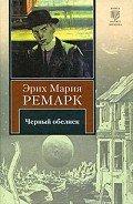 Читать книгу Черный обелиск