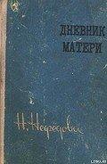 Нефедова Нина Васильевна - Дневник матери