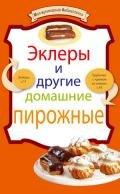 Сборник рецептов - Эклеры и другие домашние пирожные