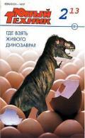 Журнал Юный техник - Юный техник, 2013 № 02