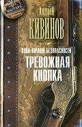Кивинов Андрей Владимирович - Тревожная кнопка