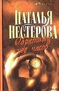 Нестерова Наталья Владимировна - Обратный ход часов