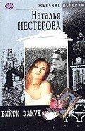 Нестерова Наталья Владимировна - Выйти замуж