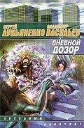 Лукьяненко Сергей Васильевич - Дневной дозор
