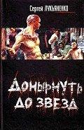 Лукьяненко Сергей Васильевич - Калеки