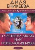 Еникеева Диля Дэрдовна - Счастье на двоих или психология брака