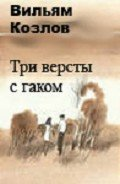 Козлов Вильям Федорович - Три версты с гаком