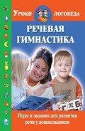 Новиковская Ольга - Речевая гимнастика. Игры и задания для развития речи у дошкольников