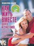 Огнева-Сальвони Татьяна - Как жить вместе долго и счастливо