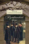 Синдаловский Наум Александрович - Пушкинский круг. Легенды и мифы