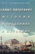 Синдаловский Наум Александрович - Санкт-Петербург – история в преданиях и легендах