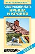 Назарова Валентина Ивановна - Современная крыша и кровля. Оригинальные идеи, новейшие материалы и технологии работ