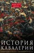 Денисон Джордж Тэйлор - История кавалерии. Вооружение, тактика, крупнейшие сражения