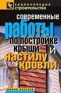 Назарова Валентина Ивановна - Современные работы по постройке крыши и настилу кровли