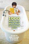 Колесник Андрей Александрович - 1000 мудрых мыслей на каждый день