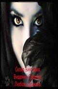 Скляр Виктория - Видение Оракула. Любовь Дракона (СИ)