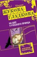 Жукова-Гладкова Мария - На шее у русского принца