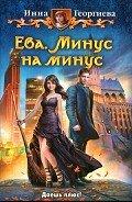 Георгиева Инна Александровна - Минус на минус